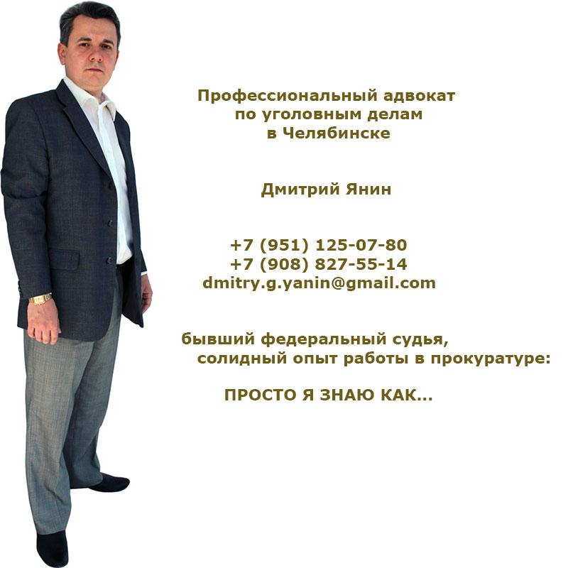 Профессиональный адвокат по уголовным делам